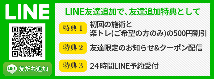LINE@友達追加特典