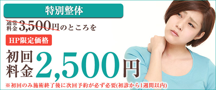 肩こり初回料金¥2000