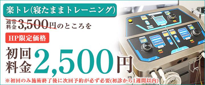 楽トレ初回料金¥2000