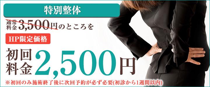 腰痛初回料金¥2000