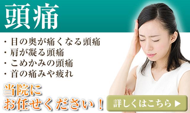 おすすめ:頭痛