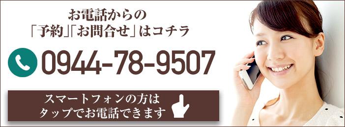 お問い合わせ電話